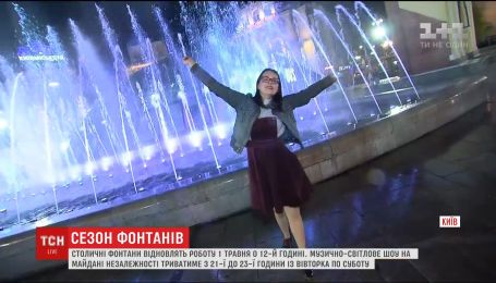 Світло, музика і бризки: у Києві готуються до відкриття фонтани