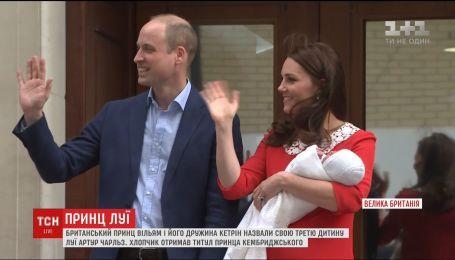 Стало известно имя новорожденного сына принца Уильяма и Кейт Миддлтон