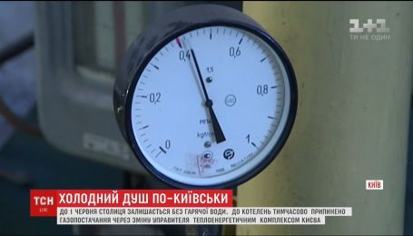 Вісім районів Києва залишаться без гарячого водопостачання до початку літа