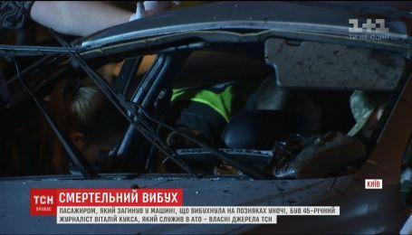 Пасажиром, що загинув у машині на Позняках, був журналіст Віталій Кукса