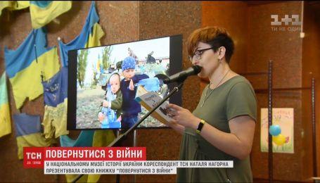 """Корреспондент ТСН презентовала свою книгу """"Вернуться с войны"""""""