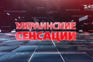 Українські сенсації. Справжній ба-бах для Савченко