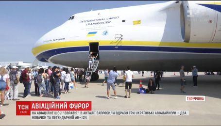 Украинские самолеты произвели фурор на авиашоу в Турции