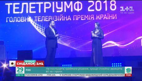 Телетриумф 2018: эксклюзивные подробности с церемонии - Телесніданок