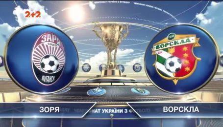 Заря - Верес - 1:0. Видео матча