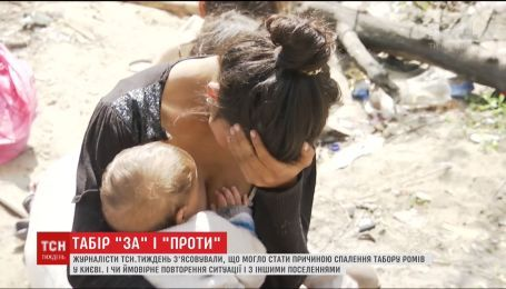 ТСН.Тиждень выяснил, что могло стать причиной сожжения лагеря ромов в Киеве