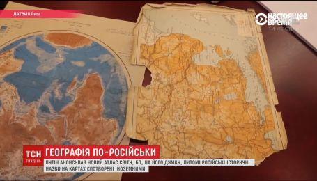 Путин анонсировал новый атлас мира, где не будет искажения исторических русских названий
