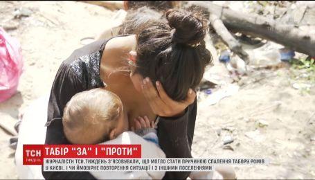 ТСН.Тиждень з'ясував, що могло стати причиною спалення табору ромів у Києві