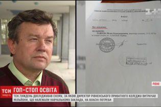 Образовательный скандал. В частном колледже Ровно собирали деньги на личные нужды семьи директора
