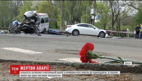 Кількість загиблих у моторошній аварії в Кривому Розі зросла до одинадцяти