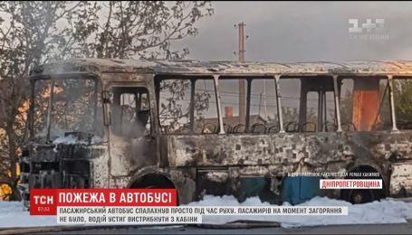 Пассажирский автобус загорелся прямо во время рейса на Днепропетровщине