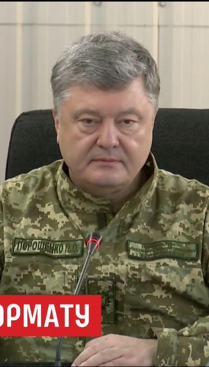Порошенко подписал приказ, который завершил АТО на Донбассе