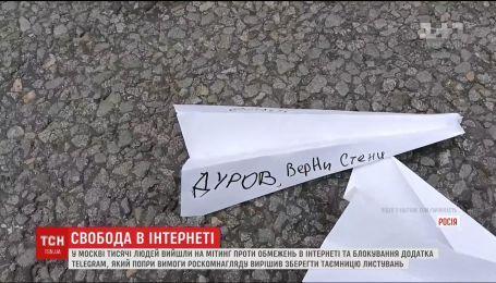 """В Москве тысячи людей вышли на протесты против блокирования """"Телеграмма"""""""