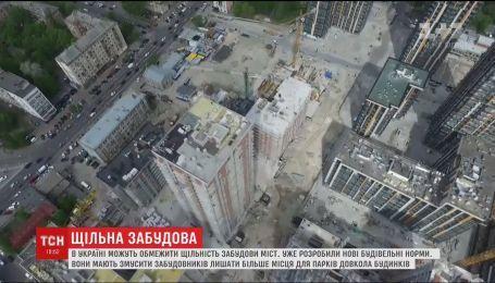 В Украине могут ограничить плотность застройки в городах