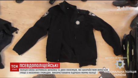 В Киеве задержали преступную группу, которая в полицейской форме требовала деньги у иностранцев