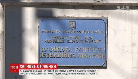 На Одещині відбувся спалах кишкової інфекції