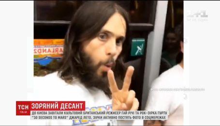 В Киев приехали культовый режиссер Гай Ричи и звезда Джаред Лето