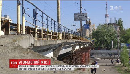 У Києві перенесли початок реконструкції Шулявського мосту
