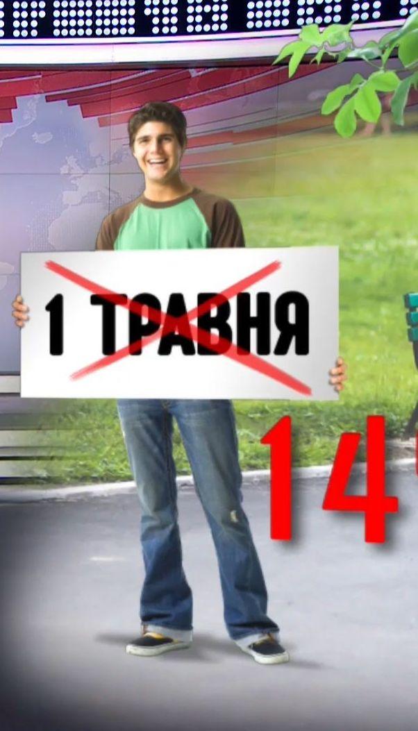 Експерти визначили, яка частина українців готова відмовитись від святкування 1-го травня