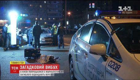 Друзья Виталия Кукса рассказали об изменении поведения журналиста перед гибелью