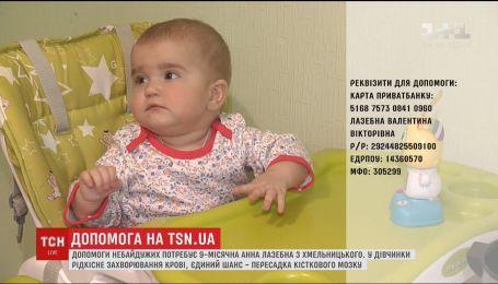 Маленька Аня потребує термінової допомоги небайдужих у боротьбі за життя