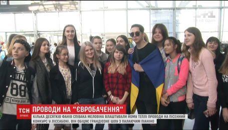 "Фанаты провели на ""Евровидение"" MELOVINа"