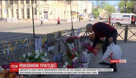 В Одессе ввели усиленные меры безопасности из-за годовщины столкновений второго мая