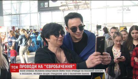 """Співак MELOVIN вирушив до Лісабона на """"Євробачення"""""""