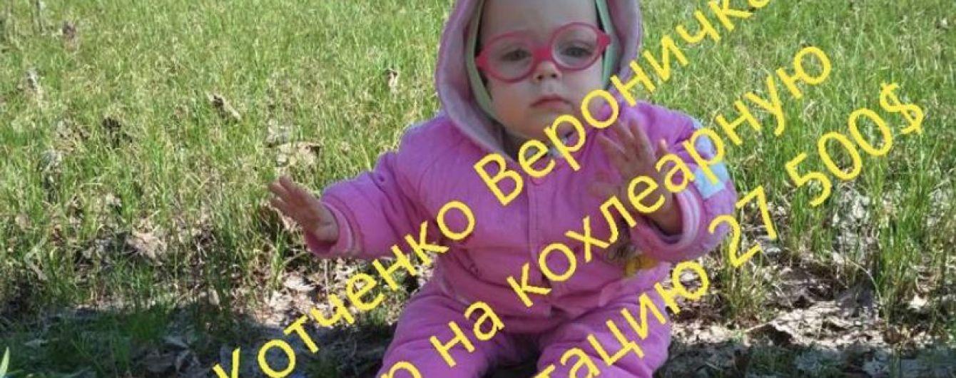 Родители Вероники просят помощи в сборе средств на операцию для дочери