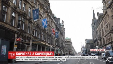"""Британский парламент принял """"поправку Магнитского"""", которая поможет бороться с недобросовестными россиянами"""