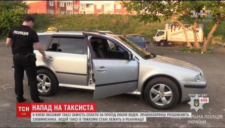 У Києві замість оплати за проїзд пасажир кілька разів вдарив таксиста викруткою