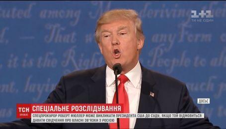 Дональду Трампу загрожує суд, якщо він відмовиться свідчити у справі зв`язків із Москвою