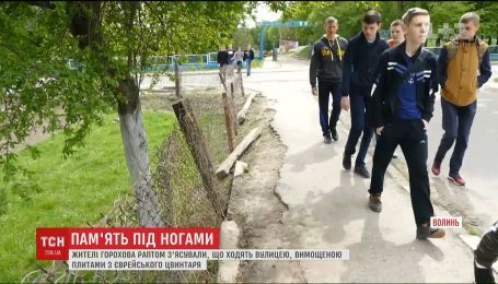 Жители Волыни выяснили, что ходят по улице, вымощенной плитами с еврейского кладбища