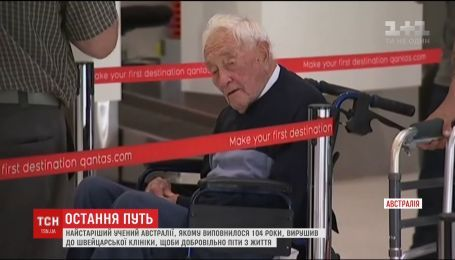 Найстаріший учений Австралії планує здійснити медичне самогубство