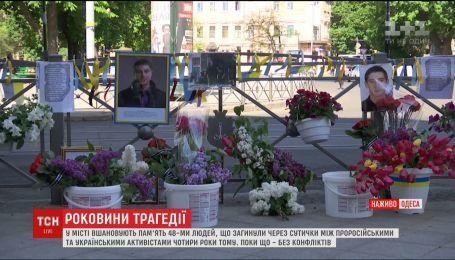 Під наглядом тисяч правоохоронців в Одесі згадують події чотирирічної давності