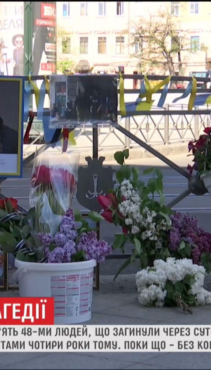 Под наблюдением тысяч правоохранителей в Одессе вспоминают события четырехлетней давности