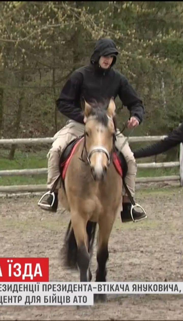 В Межигорье устроили реабилитационный конный центр для бойцов АТО