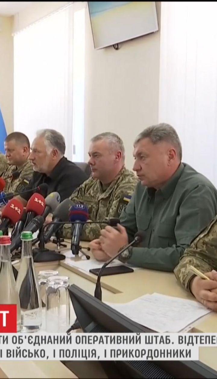 На Донбасі до роботи приступив Об'єднаний оперативний штаб