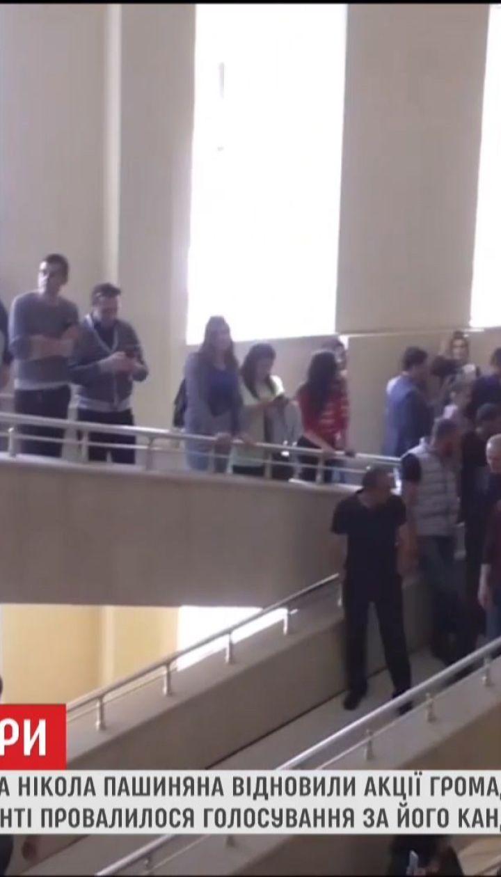 Вірменські протестувальники захопили мерію міста Гюмрі