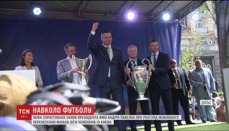 УЄФА спростував заяву президента ФФУ про можливе перенесення фіналу Ліги чемпіонів