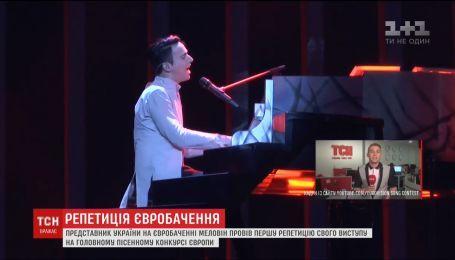 """MELOVIN провел свою первую репетицию на сцене """"Евровидения"""""""