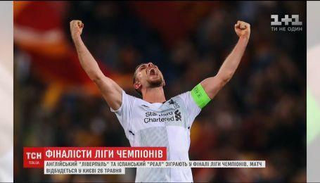 """У київському фіналі Ліги чемпіонів зіграють англійський """"Ліверпуль"""" та іспанський """"Реал"""""""