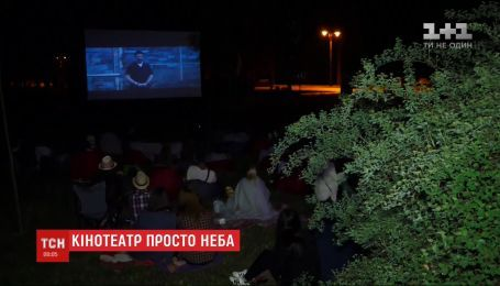 В Луцке открыли кинотеатр под открытым небом