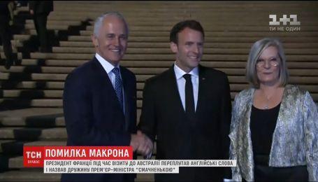 """Президент Франции назвал """"вкусненькой"""" жену главы правительства Австралии"""