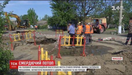 Через прорив каналізаційної магістралі на одну із вулиць Миколаєва вилились фекалії