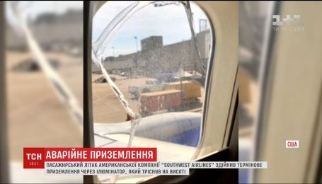 Пассажирский самолет американской компании приземлился с треснувшим окном