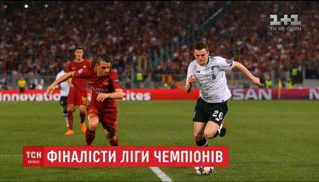 """Английский """"Ливерпуль"""" и испанский """"Реал"""" сыграют в финале Лиги чемпионов"""