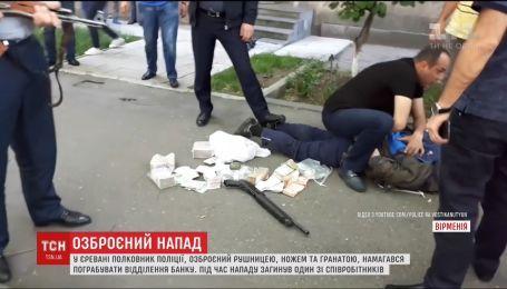 Вооруженный мужчина напал на международный банк в Ереване, есть погибшие