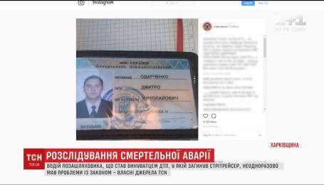 ДТП, в якому загинув відомий стрітрейсер, спричинив викладач Харківського університету