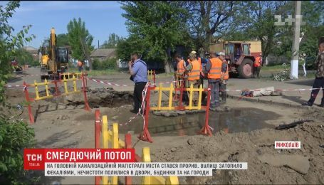 Потоп із нечистот. У Миколаєві цілу вулицю затопила каналізація